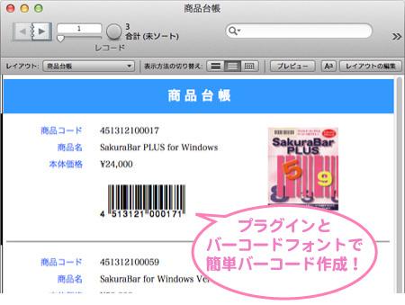 ファイル メーカー 価格